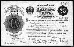 №5-25-chervonsev