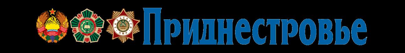 Газета Приднестровье